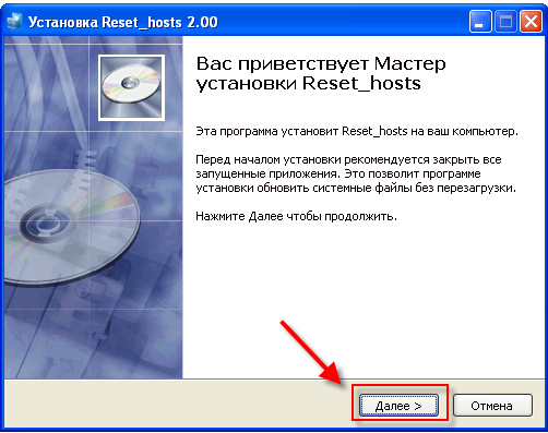 http://yachaynik.ru/images/stories/0BeZopasnost/reset_hosts/1.png