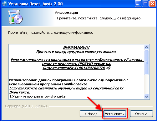 http://yachaynik.ru/images/stories/0BeZopasnost/reset_hosts/2.png