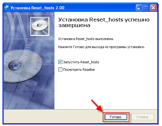 http://yachaynik.ru/images/stories/0BeZopasnost/reset_hosts/3.png