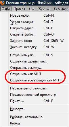 7 mht чем открыть.png