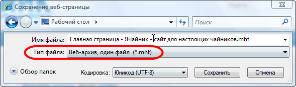 2 mht чем открыть.png