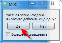 MDC (Multiple Direct Communicator) 3.png