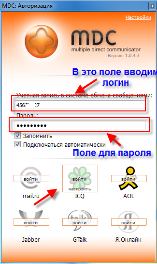 MDC (Multiple Direct Communicator) 2.png