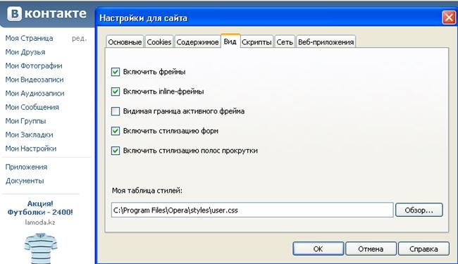 Как поставить картинки на фон Вконтакте – изменение фона ВК