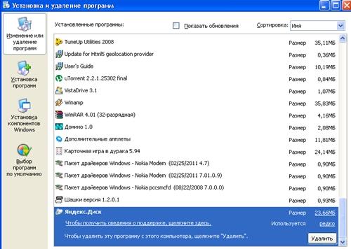 Как удалить программу Яндекс Диск для Windows