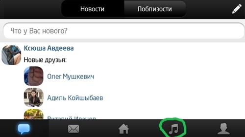 Как слушать музыку Вконтакте через мобильный телефон