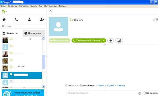Что делать, если не удается зайти в скайп (Skype)
