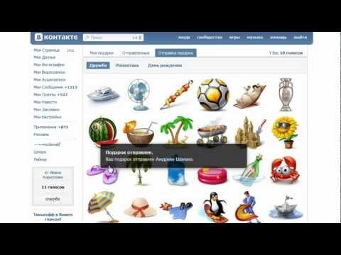 Как отправить подарок Вконтакте