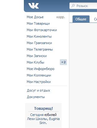 Как отключить рекламу Вконтакте – убираем рекламу слева Вконтакте