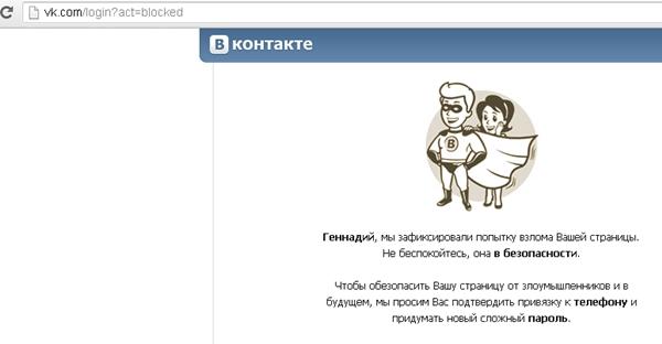 Заблокировали страницу Вконтакте за спам