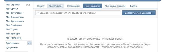 Как удалить спам Вконтакте со стены и в сообщениях