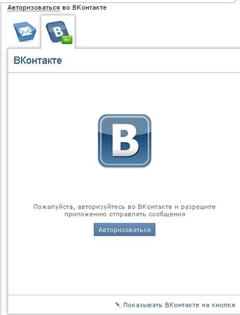 Как установить плагин Вконтакте для Яндекс браузера
