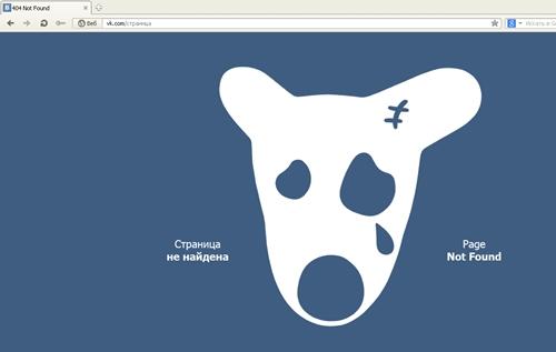 Все коды неизвестных ошибок Вконтакте