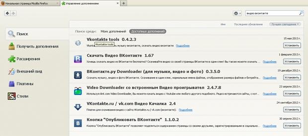 Плагин для скачивания видео Вконтакте для Mozilla, Google и Opera