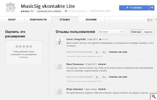 Как скачать музыку Вконтакте через Гугл Хром