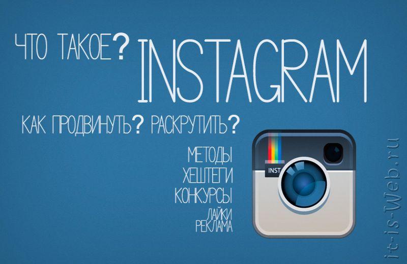 Продвижение Инстаграм в clientogram.ru