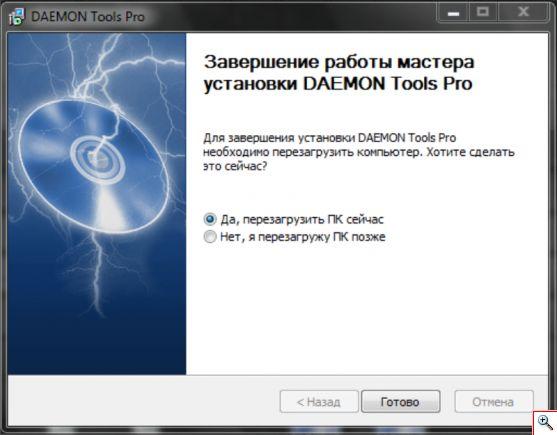 Как установить игру с помощью Daemon Tools - перегруз.png