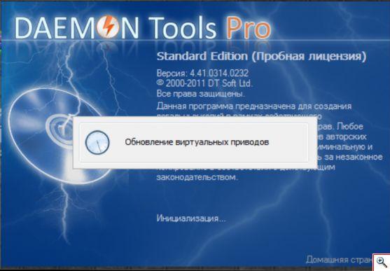 Как установить игру с помощью Daemon Tools - Послеперегруза.png