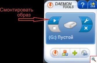 Как установить игру с помощью Daemon Tools - Гаджет монт.png