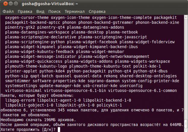 Установка KDE в UBUNTU 7.png