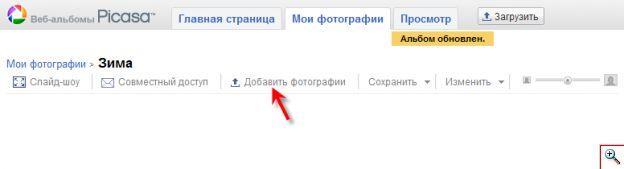 google picasa 6.png