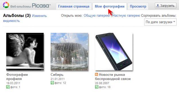 google picasa 3.png