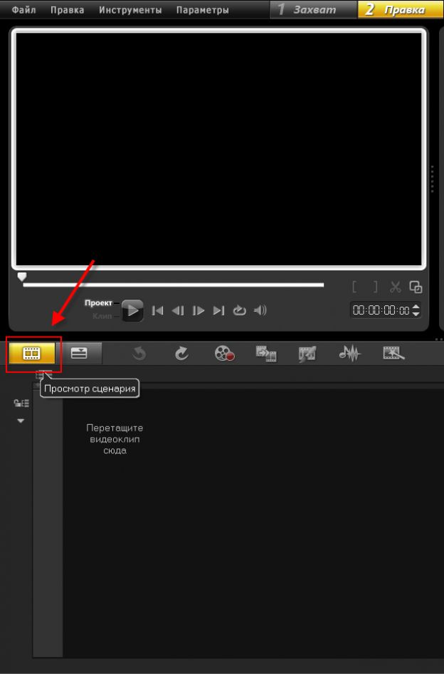 Corel VideoStudio Pro X3 уроки 9.png