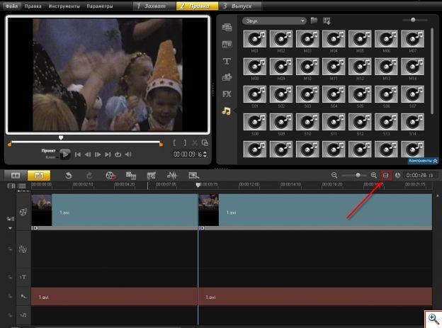 Corel VideoStudio Pro X3 уроки 20.png