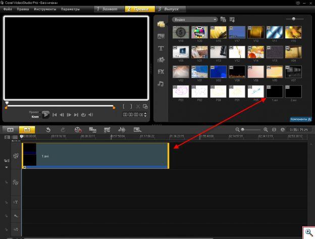Corel VideoStudio Pro X3 уроки 14.png