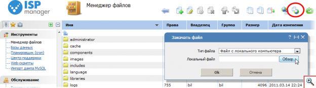 Как распаковать архив на хостинге 6.png