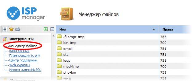 Как распаковать архив на хостинге 1.png