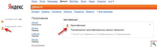 Как обменять webmoney на яндекс деньги 11.png