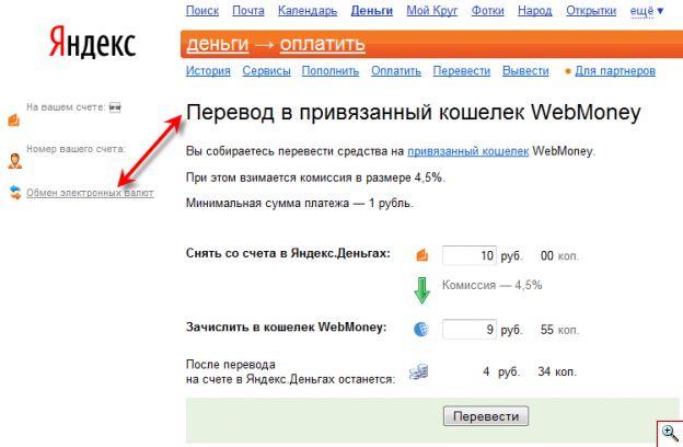 Как обменять webmoney на яндекс деньги 21.png