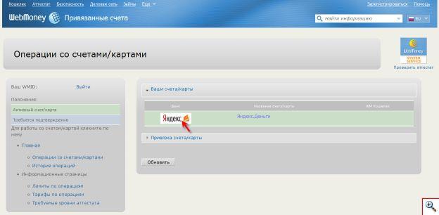 Как обменять webmoney на яндекс деньги 22.png