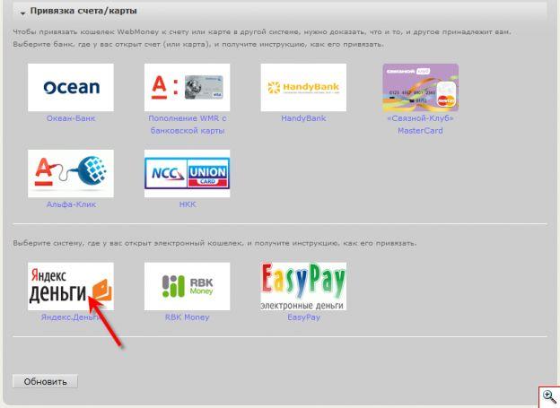 Как обменять webmoney на яндекс деньги 13.png