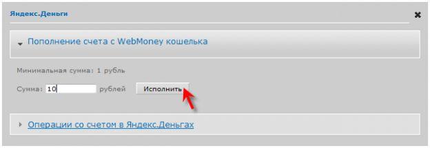Как обменять webmoney на яндекс деньги 23.png