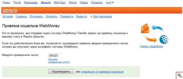 Как обменять webmoney на яндекс деньги 17.png