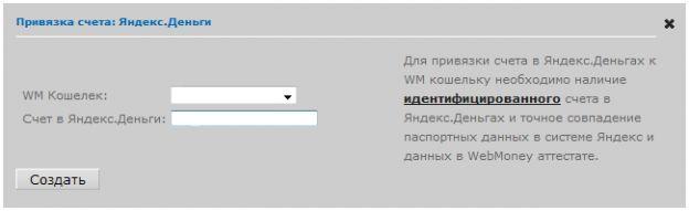 Как обменять webmoney на яндекс деньги 14.png